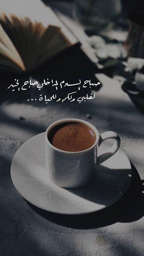 Pin By Mahamood Janahi On Morning Quotes Good Morning Arabic Good Morning Coffee Morning Inspirational Quotes