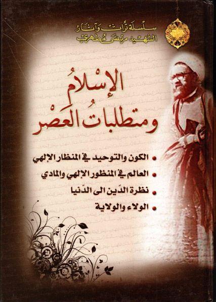 الإسلام ومتطلبات العصر المؤلف الشهيد مرتضى مطهري عدد الصفحات 456 Http Alfeker Net Library Php Id 2567 Book Worms My Books Ebook Pdf