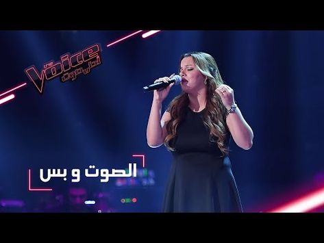 Mbcthevoice مرحلة الصوت وبس صفاء سعد تؤد ي أغنية افرح يا قلبي Youtube Viral Concert Movie Posters