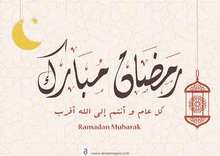 احلى صور العد التنازلى لرمضان 2021 كم باقي على رمضان 1442 Ramadan Kareem Pictures Ramadan Lettering