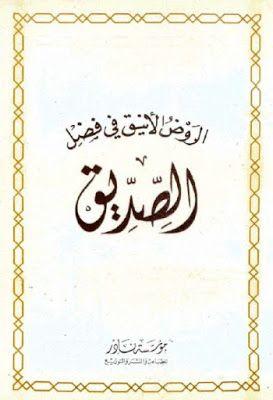 الروض الأنيق في فضل الصديق لجلال الدين السيوطي تحقيق عامر Pdf Arabic Calligraphy