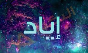 معنى اسم اياد صفات حامل اسم إياد Adidas Logo Logos