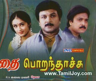 Tamil Mp3 Songs Download Mp3 Song Download Audio Songs Free Download Old Song Download