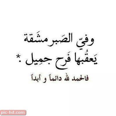 صور مكتوب عليها عبارات عن الصبر والتحمل Islamic Quotes Wonder Quotes Arabic Love Quotes