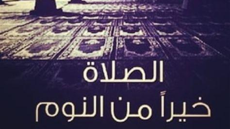 صلاة الأوابين حين ترمض الفصال والفصال جمع فصيل وهو ولد الناقة يمشي في بكرة النهار مستريحا ولكن إذا Islamic Kids Activities Islamic Phrases Quran Quotes