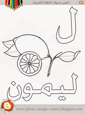 ألبومات صور منوعة البوم تلوين صور حروف هجاء اللغة العربية مع الأمثلة Alphabet Coloring Pages Alphabet Crafts Arabic Alphabet