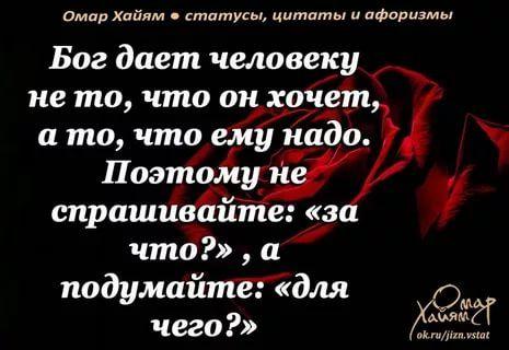 Citaty So Smyslom 14 Tys Izobrazhenij Najdeno V Yandeks Kartinkah Words Of Wisdom Quotes Words