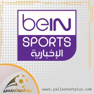 مشاهدة قناة بي إن سبورت الإخبارية المفتوحة بث مباشر Bein Sport Hd Tech Company Logos Company Logo Bein Sports