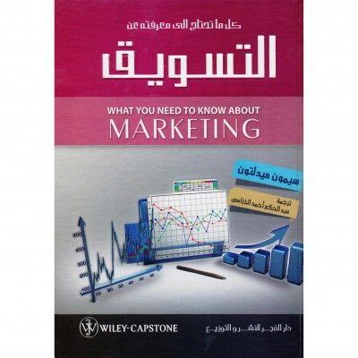 كل ما تحتاج الى معرفته عن التسويق الادارة والأعمال الكتب العربية 52 Arabic Books Business Management Good Books