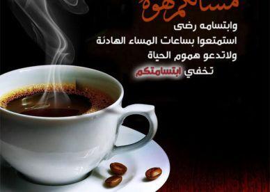 صور قهوة مساء الخير عالم الصور Glassware Image Tableware
