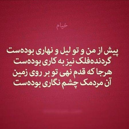 عکس نوشته رباعیات خیام برای پروفایل Persian Poem Persian Quotes Farsi Poem
