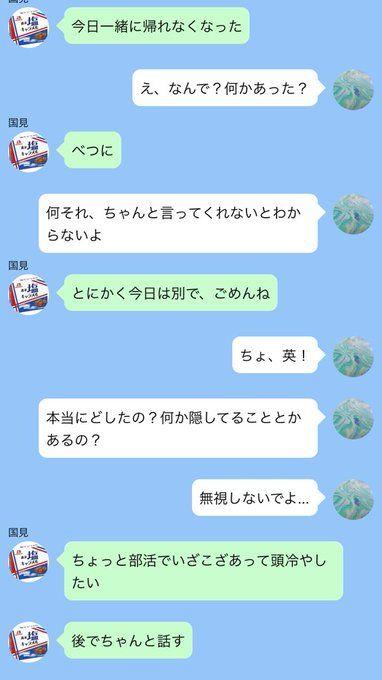椎名千景さんはTwitterを使っています 「【なんだかんだしっかり者の彼 ...