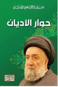 صدر عن مؤسسة لتعارفوا لبنان حوار الأديان للعلامة السيد علي الأمين Ads Lockscreen Screenshots