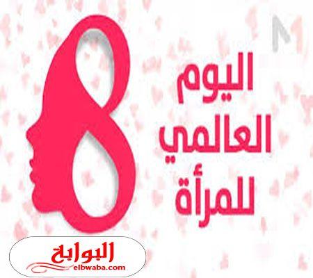 مقدمة اذاعة مدرسية عن يوم المراة العالمي 2020 Happy Woman Day Happy Women Ladies Day