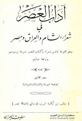 آداب العصر في شعراء الشام والعراق ومصر سعد مخائيل Pdf Arabic Calligraphy