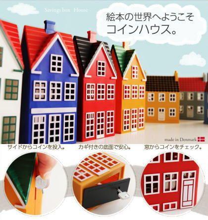 北欧風のハウス型貯金箱 並べて置くと北欧の街並みのよう 大人の