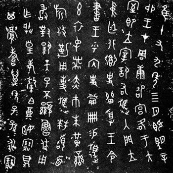 zhou dynasty writing During the zhou dynasty  to solve this problem, the zhou took a new approach to writing they used pictures, or characters, to stand for whole words.