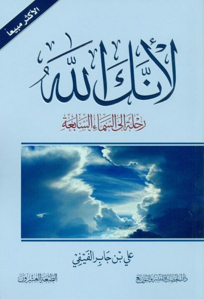 Leannak Rihalah Ela Alsamma Al Sabea Ah By Ali Bin Jaber Al Fifi Pdf Books Reading Book Club Books Arabic Books