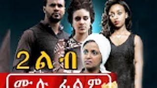 Save-Video com | Download ሁለት ልብ (Hulet Lib) - New Ethiopian