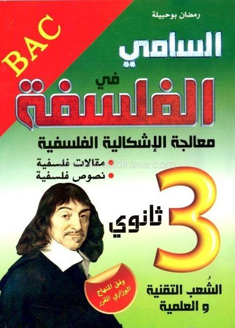 كتاب العملاق في الرياضيات للثالثة ثانوي كتابي خير جليس Blog Blog Posts Incoming Call