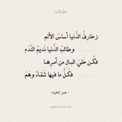 Pin By Jomaa Sh On شعر الحكمة Arabic Quotes Quotes Poetry