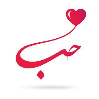 اجمل صور عيد الحب 2020 تهنئة عيد حب سعيد Happy Valentine Day Beautiful Images Love Feast Beautiful