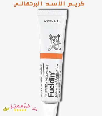 طريقة استخدام و مميزات كريم الاسد للمنطقة الحساسة كريم فيوسيدين The Lion Cream For The Sensitive Area Advantages And Ho Skin Care Medicine Cream