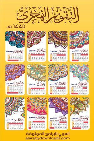 تحميل التقويم الهجري 1440 نسخة الكمبيوتر والجوال Hijri Calendar مدمج مع مواعيد الرواتب والمناسبات الإسلامية Hijri Calendar Calendar Islamic Calendar
