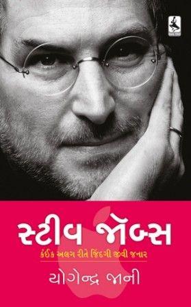 Steve Jobs Gujarati Book Steve Jobs Books Steve