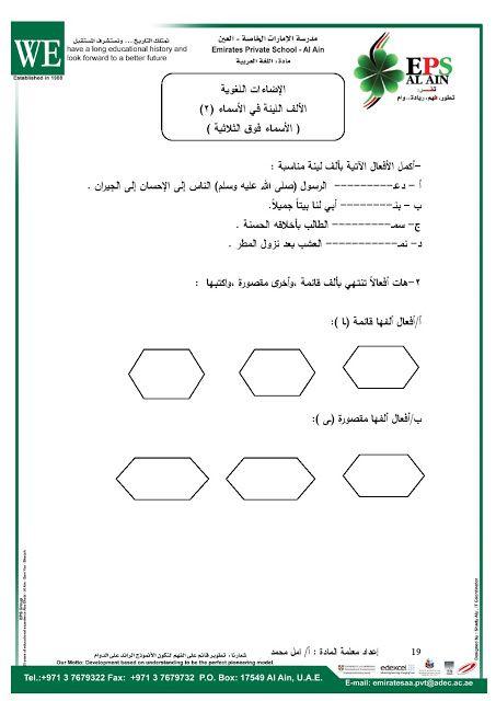 الصف الرابع لغة عربية الفصل الثاني كامل أوراق عمل منتصف الفصل Private School School Bullet Journal