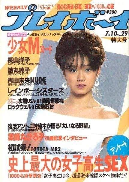 中森明菜 雑誌掲載情報 2021 明菜 古い雑誌 雑誌
