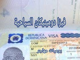 طلب فيزا دومينيكان Social Security Card Visa Cards