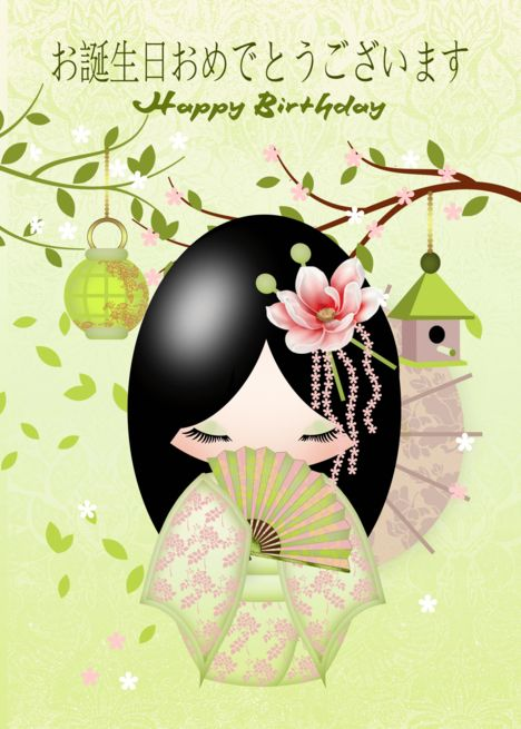 Japanese Happy Birthday With Kokeshi Doll And Lanterns Card With