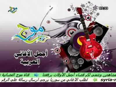 تردد قناة موج سوريا على النايل سات اليوم 29 6 2020 Christmas Ornaments Holiday Decor Novelty Christmas