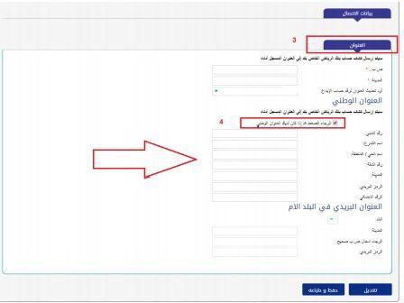 تحديث العنوان الوطني بنك الرياض تسجيل العنوان الوطني بنك الرياض Chart