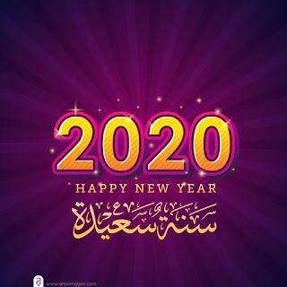 صور رأس السنة الميلادية 2020 تهنئة السنة الجديدة Happy New Year Happy New Year 2020 Happy New Year New Year 2020