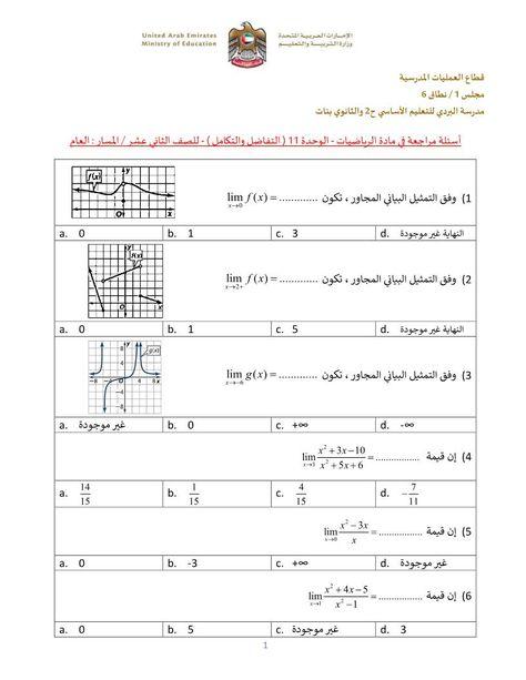 الرياضيات المتكاملة أوراق عمل التفاضل والتكامل للصف الحادي عشر عام Ministry Of Education Education United Arab Emirates