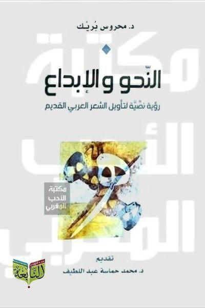 النحو والإبداع رؤية نصية لتأويل الشعر العربي القديم محروس بريك إضغط هنا لتحميل الكتاب فكر Books Blog Posts Blog
