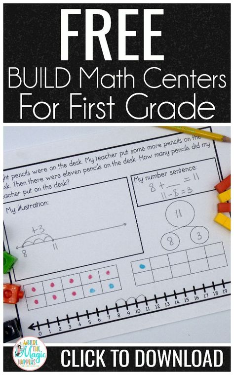 FREE BUILD Math Centers for First and Second Grade