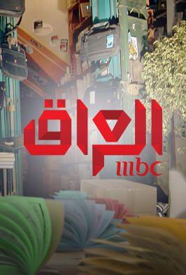 جدول مسلسلات قناة ام بي سي العراق في رمضان 2019 Neon Signs Neon