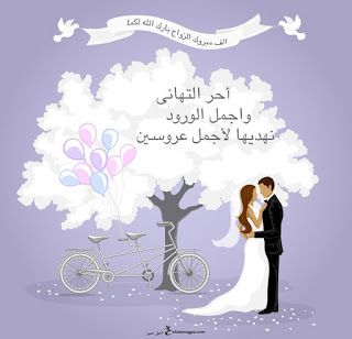 صور تهنئة بالزواج 2019 بطاقات الف مبروك الزواج In 2021 Happy Marriage Home Decor Decals Marriage