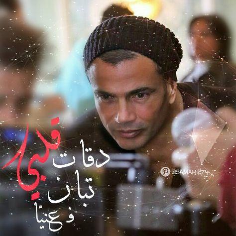 لا انت ملاك ومخبي عليا Amr Diab Amr Songs