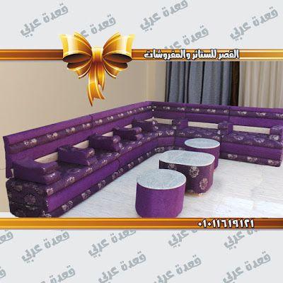 مجلس عربي قعدة عربي موف من أحدث انتاجنا Blog Posts Blog