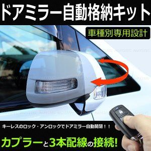 トヨタ プリウスa Zvw40 Zvw41 系ドアミラー 自動格納キット 専用