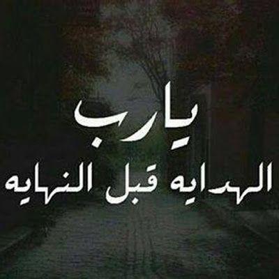 صور صور عبارات صور مدون عليها كلام جديد 504 1 Photo Quotes Arabic Quotes Arabic Calligraphy