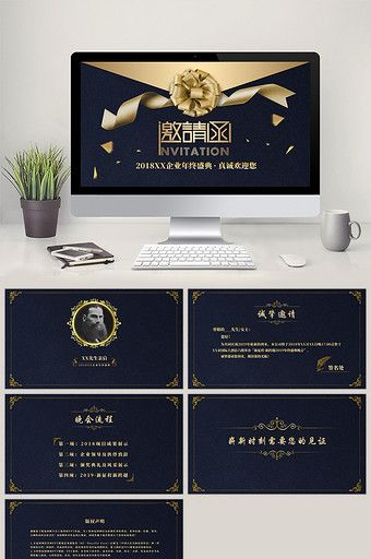 Blue Gold High End Annual Meeting Ceremony Invitation Ppt Template Powerpoint Pptx Free Download Pikbest Invitations Powerpoint Event Poster Design
