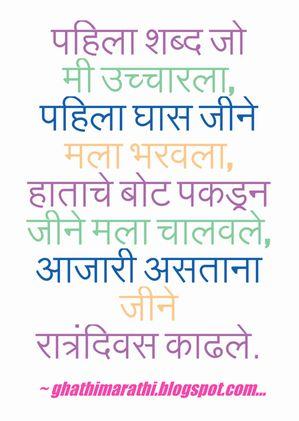 14 best marathi kavita for mother images on pinterest poem 14 best marathi kavita for mother images on pinterest poem poems and poetry altavistaventures Images