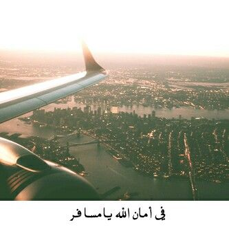 في أمان الله يا مسافر Islamic Love Quotes Airplane View Islamic Quotes