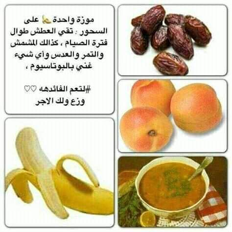 Pin By Bbbb Hhhh On ورد وفل Pre Workout Food Workout Food Health Fitness Nutrition