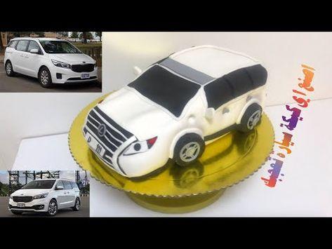 كيكة سيارة عائلية صمموا اي سيارة تعجبكم تعلموا الخطوات الرئيسية Baby Car Seats Baby Car Toy Car